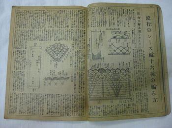レトロな編み本8-4_R.JPG