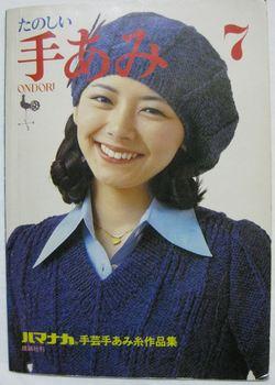レトロ編み本12-1_R.JPG