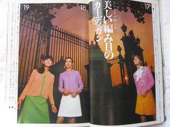 レトロ編み本13-6_R.JPG